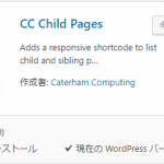 CC Child Pages